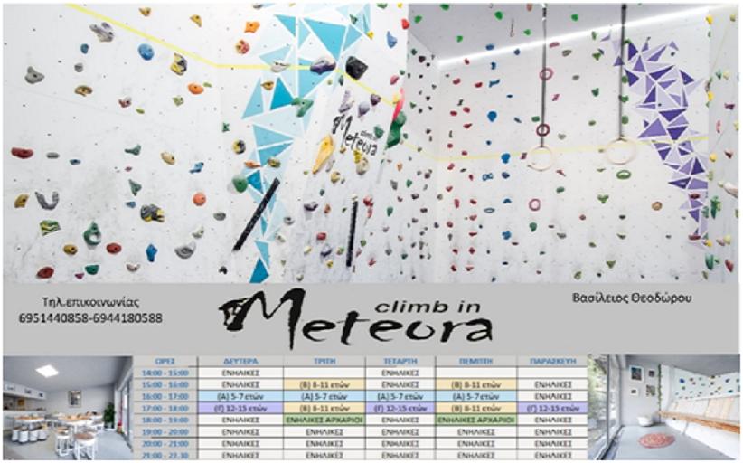 Το Climb In Meteora ανακοινώνει το χειμερινό ωράριο και σας περιμένει