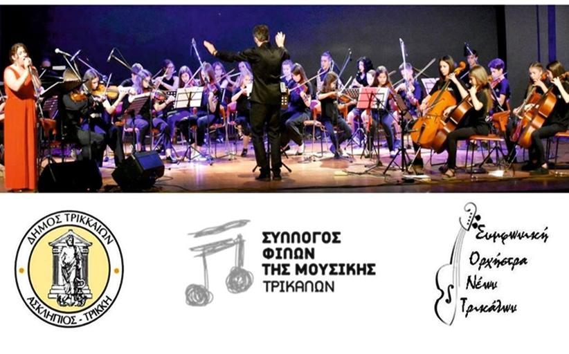 Πρόσκληση για υποβολή αίτησης συμμετοχής στην συμφωνική ορχήστρα νεων - σον
