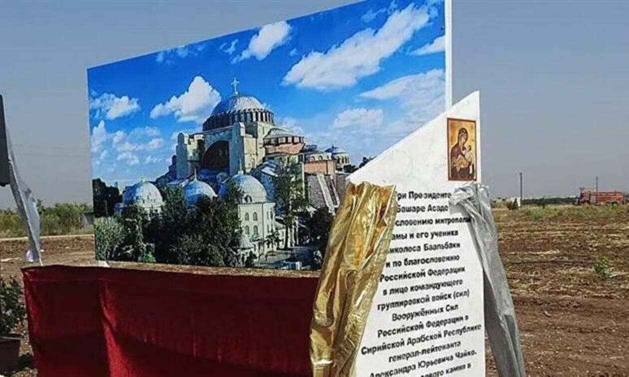 Ηχηρή απάντηση της Ρωσίας στον Ερντογάν: Χτίζει νέα Αγία Σοφία