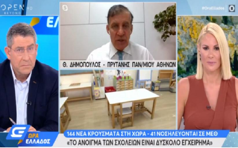Δημόπουλος: Δύσκολο εγχείρημα το άνοιγμα των σχολείων - Κρίσιμες οι επόμενες 5 ημέρες