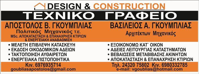 Design & Construction:  Τεχνικό Γραφείο Απόστολος και Βασίλειος Γκούμπλιας στην Καλαμπάκα