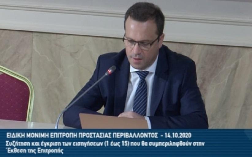Εισήγησή του Θανάση Λιούτα στην Επιτροπή Προστασίας Περιβάλλοντος