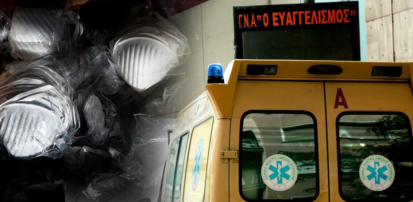 Κορονοϊός: Κατέληξε 59χρονος στον Ευαγγελισμό - Στους 424 οι νεκροί