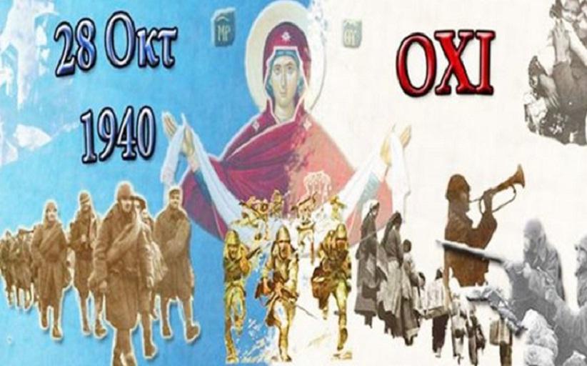 «ΑΙΓΙΝΙΟΝ-ΚΟΙΤΙΔΑ ΠΟΛΙΤΙΣΜΟΥ»: Ευχές για την 28η Οκτωβρίου 1940