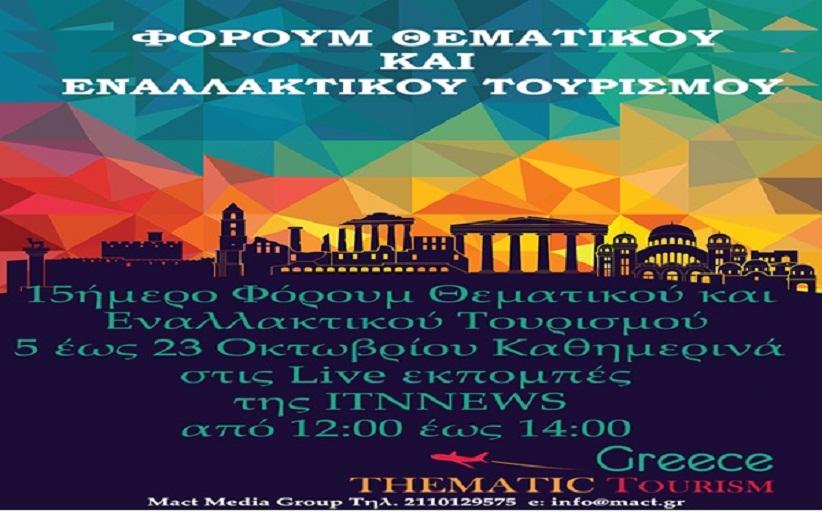 Ο Δήμος Μετεώρων συμμετέχει στο διαδικτυακό forum θεματικού & εναλλακτικού τουρισμού