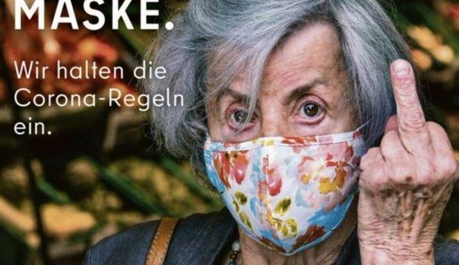 Κορονοϊός: Το Βερολίνο υψώνει το μεσαίο δάχτυλο στους αρνητές μάσκας