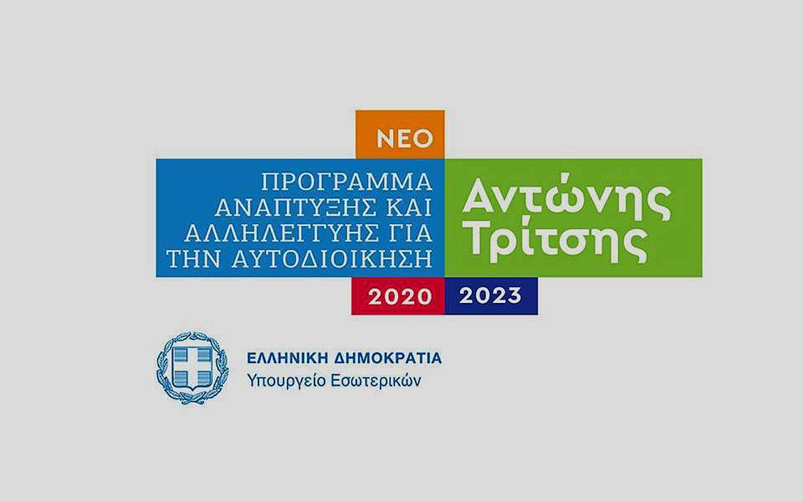 Δέκα έργα συνολικού ύψους άνω των 22,5 εκατ. ευρώ στο πρόγραμμα «Αντώνης Τρίτσης»