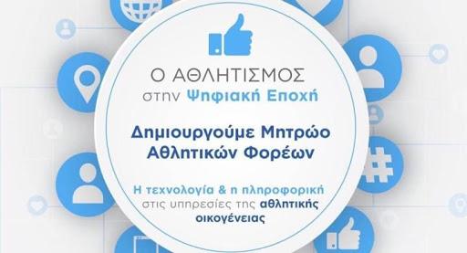 Δήμος Μετεώρων: Εγγραφή αθλητικών συλλόγων στο Μητρώο της Γ.Γ.Α