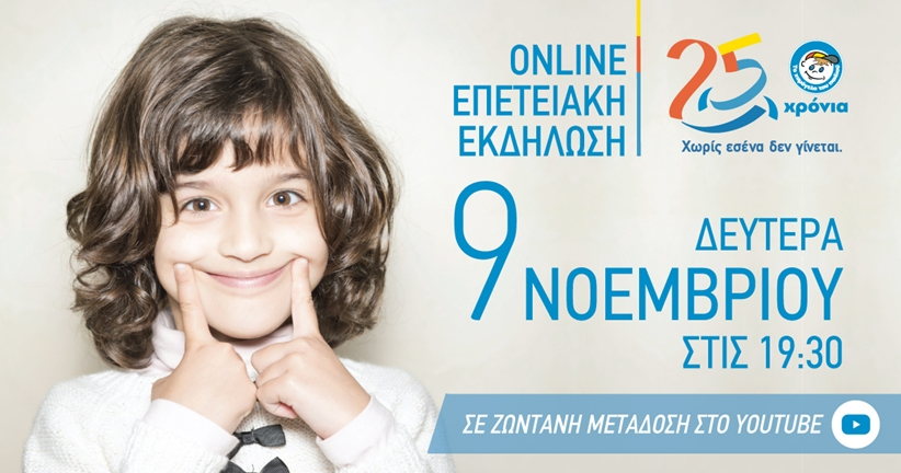 Διαδικτυακή επετειακή εκδήλωση για τα 25 χρόνια του οργανισμού