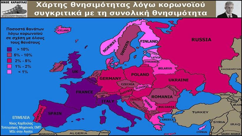 Καρδούλας: Η θνησιμότητα που αποδίδεταιστον κορωνοϊόστην Ευρώπη-Τη 12η καλύτερη επίδοση η Ελλάδα