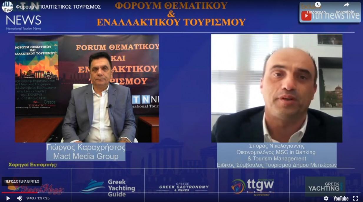 Διαδικτυακό forum θεματικού & εναλλακτικού τουρισμού  με συμμέτοχη του Δήμου Μετεώρων
