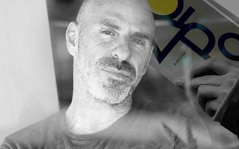 Διαδικτυακή συνάντηση με τον συγγραφέα Στέφανο Ξενάκη