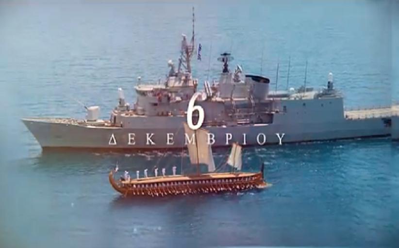 Πολεμικό Ναυτικό: Το σποτ για τον εορτασμού του προστάτη του Αγίου Νικολάου