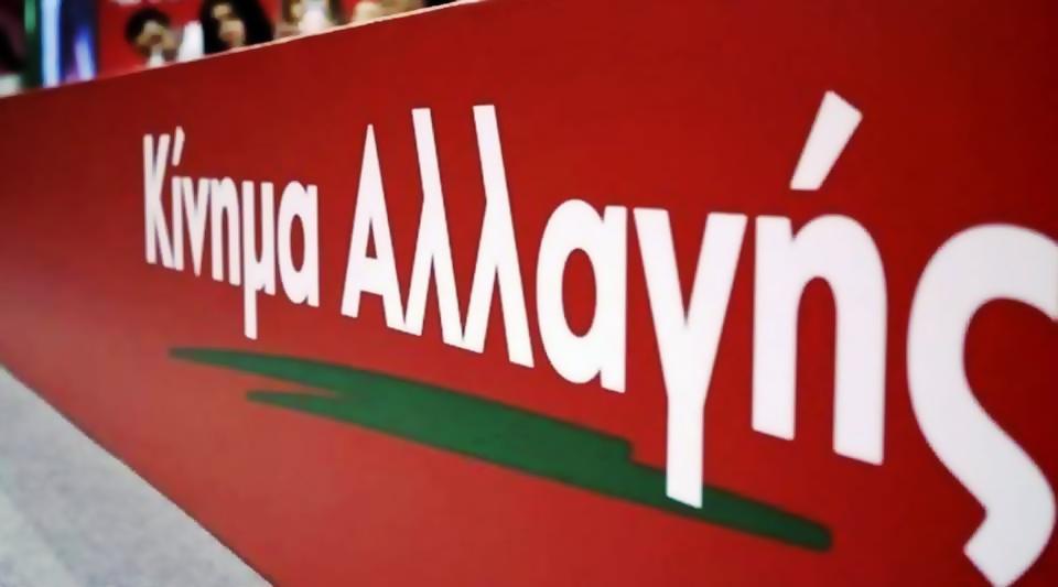 Το Κίνημα Αλλαγής τιμά το ΠΟΛΥΤΕΧΝΕΙΟ με υπευθυνότητα και σεβασμό στην νέα δοκιμασία του ελληνικού λαού