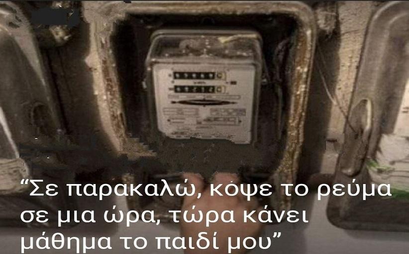 Ηλιόπουλος κατά κυβέρνησης με αφορμή τον γονιό από την Κομοτηνή