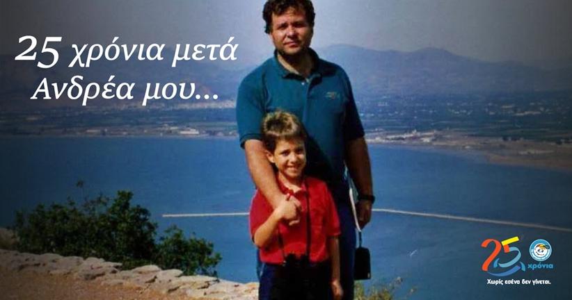 «25 χρόνια μετά Ανδρέα μου»