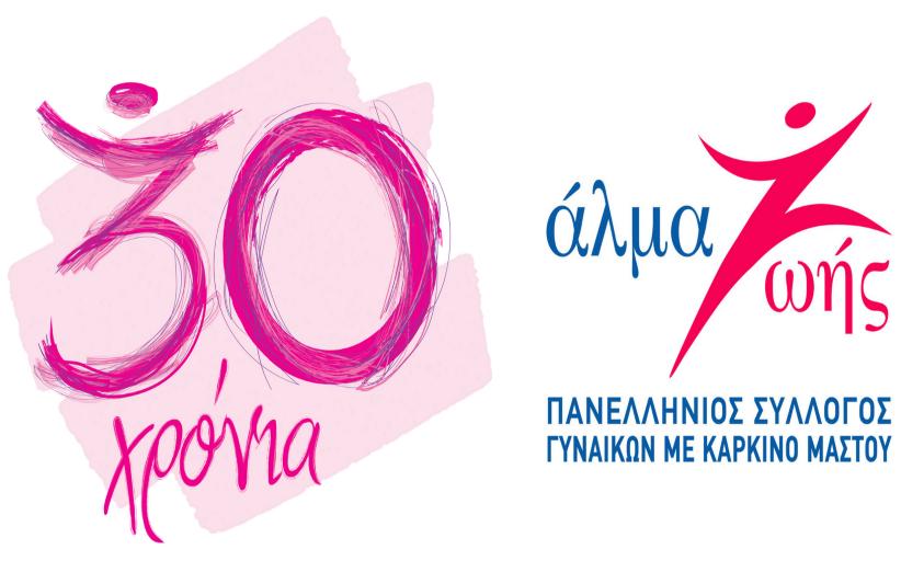 Ενημερωτική διαδικτυακή εκδήλωση για την πρόληψη και έγκαιρη διάγνωση του καρκίνου του μαστού...