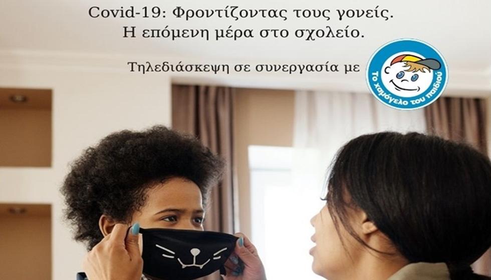 Covid-19: Φροντίζοντας τους γονείς...