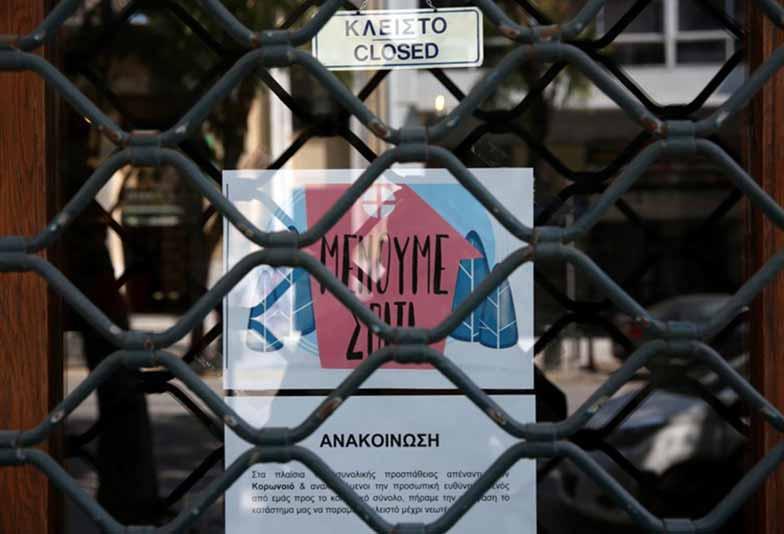 Κορονοϊός - lockdown: Τα 11 μέτρα στήριξης για εργαζόμενους και επιχειρήσεις