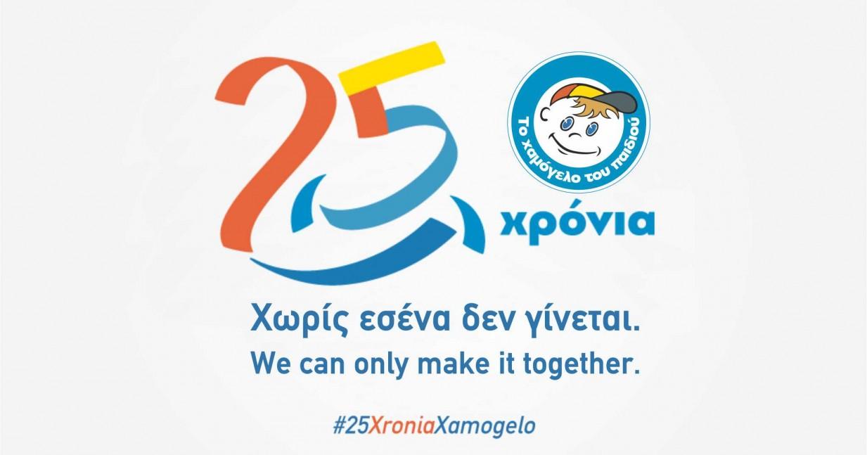 25 ΧΡΟΝΙΑ «ΤΟ ΧΑΜΟΓΕΛΟ ΤΟΥ ΠΑΙΔΙΟΥ»: Εκστρατεία ενημερωσης και ενισχυσης στην Ελλάδα και το Εξωτερικό