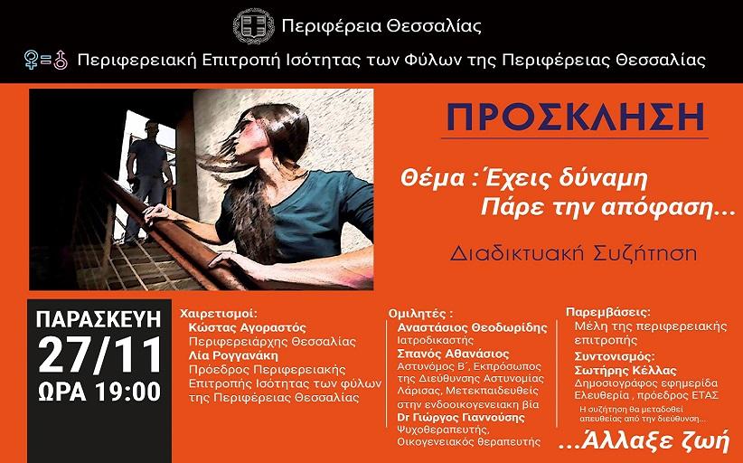 Η Περιφέρεια Θεσσαλίας διοργανώνει  (σήμερα 7μ.μ) ανοιχτή στο κοινό διαδικτυακή συζήτηση  για την εξάλειψη της βίας κατά των γυναικών