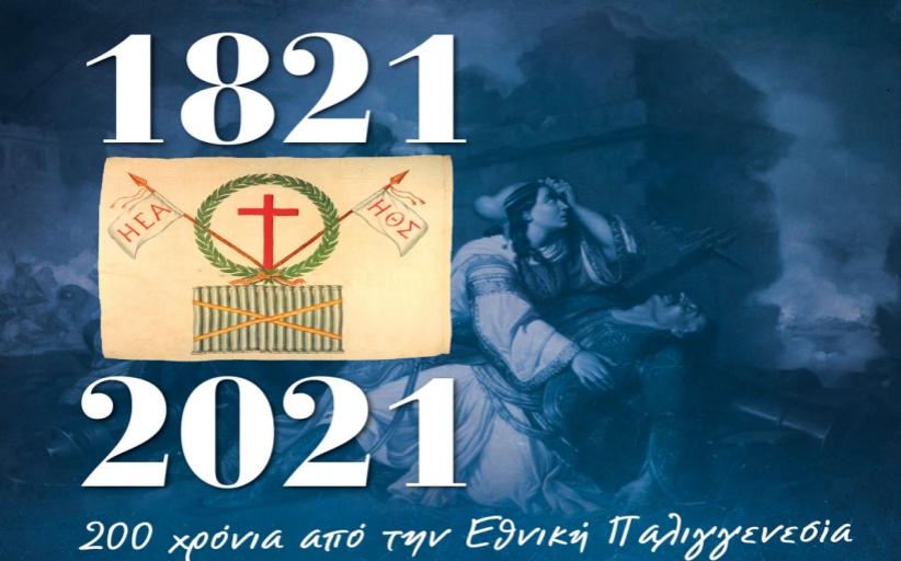 «ΜΕΤΕΩΡΩΝ ΛΙΘΟΠΟΛΙΣ» - ΕΤΟΣ 2021: Αφιερωμένο στα 200 χρόνια από την Ελληνική Επανάσταση