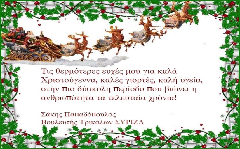 Ευχές από τον Βουλευτή του ΣΥΡΙΖΑ Ν. Τρικάλων κ. Σάκη Παπαδόπουλο