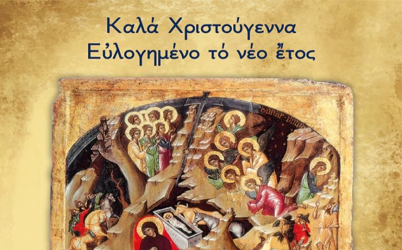 Σύλλογος Μετεώρων Λιθόπολις: Καλά Χριστούγεννα και ευλογημένο το νέο έτος