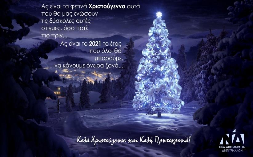 Καλά Χριστούγεννα από την ΔΕΕΠ Τρικάλων της ΝΔ