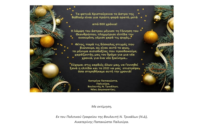 Ευχές από την Βουλευτή, κ. Κατερίνα Παπακώστα - Παλιούρα