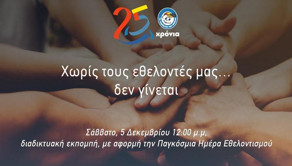 """25 Χρόνια """"Το Χαμόγελο του Παιδιού""""  -  Χωρίς τους εθελοντές μας … δεν γίνεται"""