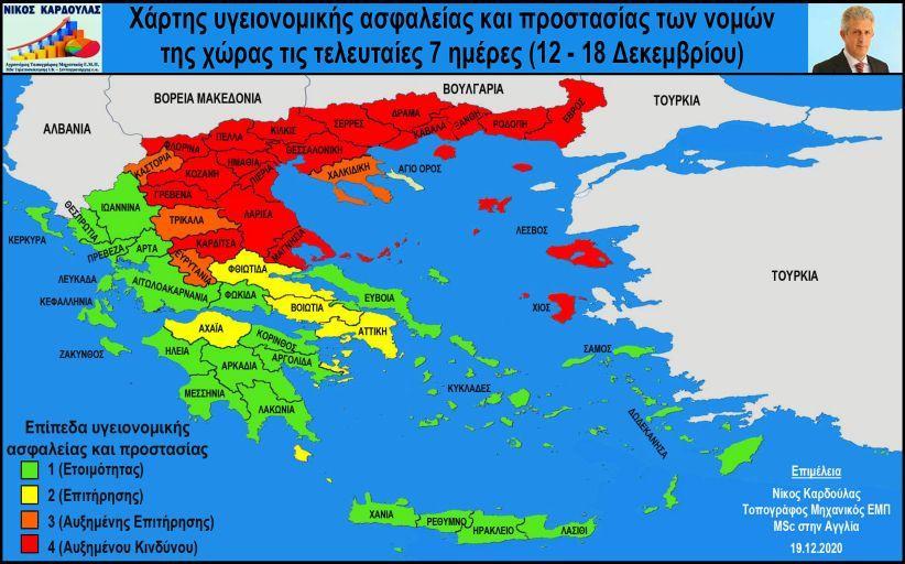 Νίκος Καρδούλας: Τα επίπεδα και ο χάρτης υγειονομικής ασφαλείας των νομών της χώρας στις 18.12.2020