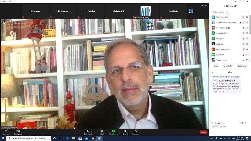 Πραγματοποιήθηκε η διαδικτυακή συνάντηση με το συγγραφέα Βαγγέλη Ηλιόπουλο