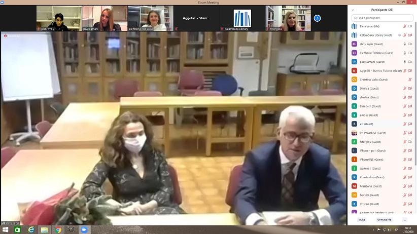 Πραγματοποιήθηκε η τηλεδιάσκεψη με τον ψυχίατρο Χρίστο Χ. Λιάπη και την ηθοποιό Χριστίνα Αλεξανιάν