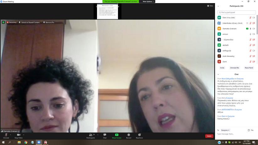 Βιβλιοθήκη Καλαμπάκας: Τηλεδιάσκεψη με τη Κινητή Μονάδα Ψυχικής Υγείας Τρικάλων