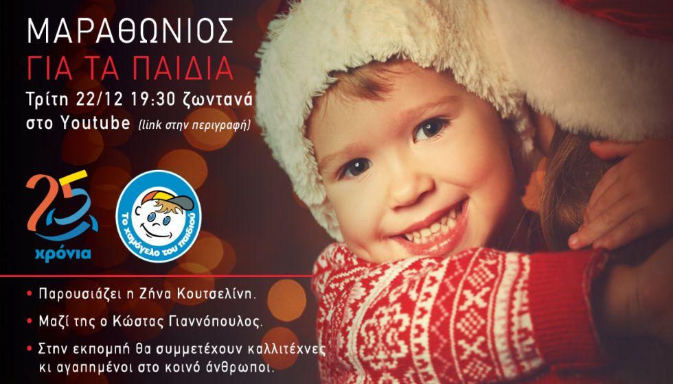 Διαδικτυακός Μαραθώνιος για τα Παιδιά από «Το Χαμόγελο του Παιδιού»  - Αυτά τα Χριστούγεννα…χωρίς εσένα δεν γίνεται
