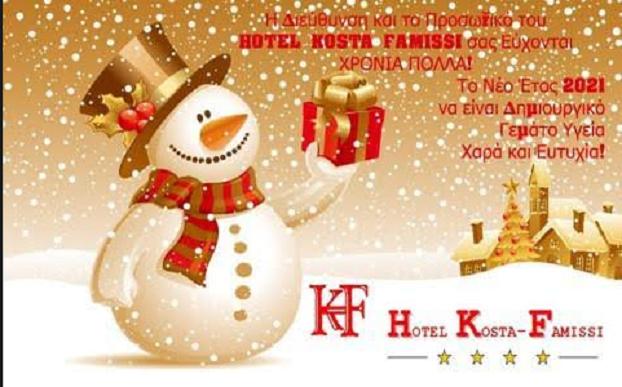 Ευχές για Καλά Χριστούγεννα και Καλή Πρωτοχρονιά από το HOTEL