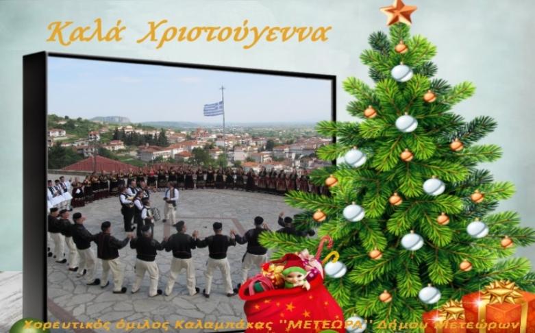 Καλά Χριστούγεννα - Χαρούμενες Γιορτές από τον Χορευτικό Όμιλο Καλαμπάκας ''ΜΕΤΕΩΡΑ'' Δήμου Μετεώρων