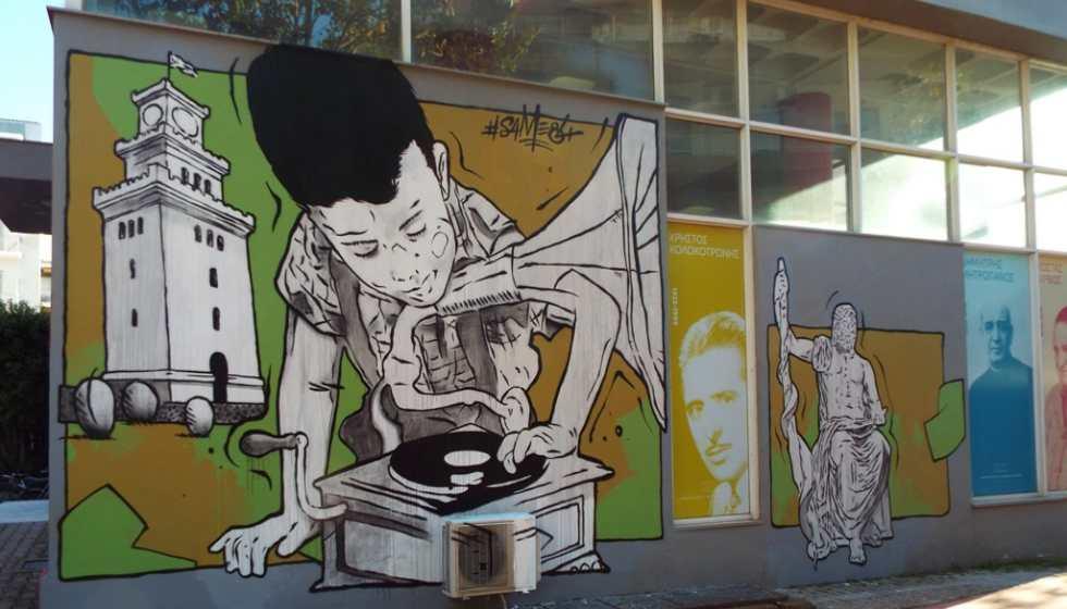 Ένα εξαιρετικό graffiti από τον διάσημο δημιουργό Same84 κοσμεί το Πνευματικό Κέντρο Τρικάλων...