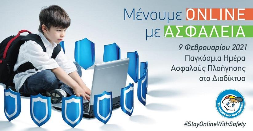 «Μένουμε Online, με ασφάλεια»