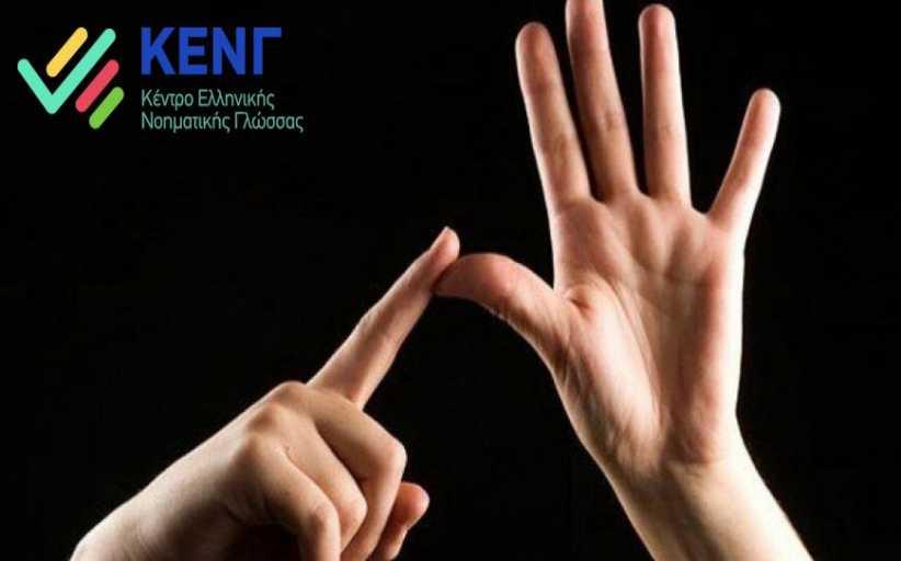 «Εισαγωγή στην Ελληνική Νοηματική Γλώσσα»: διαδικτυακή εκδήλωση σε συνεργασία με το ΚΕΝΓ