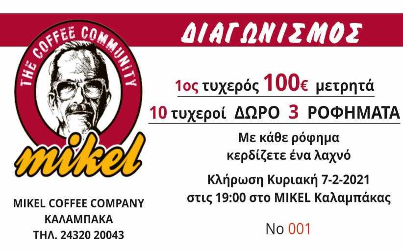 SUPER διαγωνισμός από το MIKEL Coffee της Καλαμπάκας