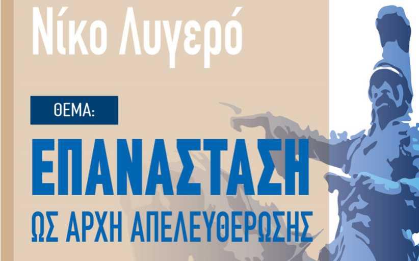 «Επανάσταση ως αρχή Απελευθέρωσης» διαδικτυακή εκδήλωση με το Σύμβουλο Στρατηγικής κ. Νίκο Λυγερό