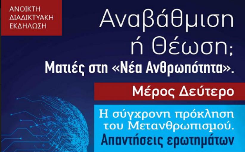 Διαδικτυακή εκδήλωση – ομιλία την Κυριακή 28 Φεβρουαρίου