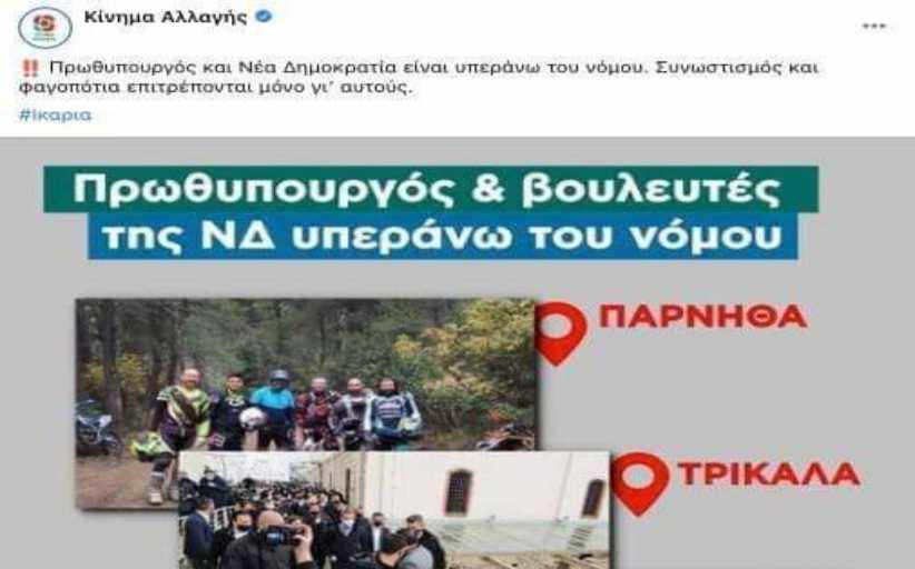 Σχόλιο του Κινήματος Αλλαγής για τις επισκέψεις Μητσοτάκη ανά την Ελλάδα...