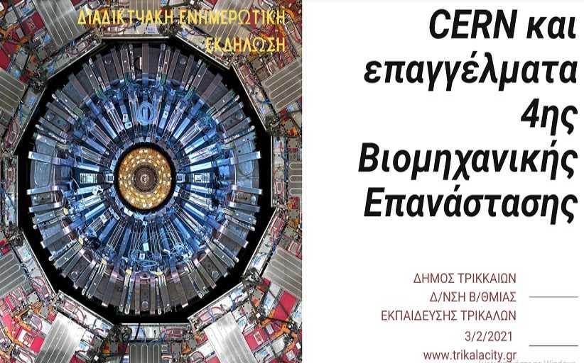 Αύριο Τετάρτη η εκδήλωση «CERN και επαγγελματικός προσανατολισμός» σε σχολεία των Τρικάλων