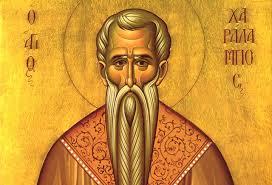 Ακολουθία του Όρθρου και Θεία Λειτουργία επί της εορτής του Αγίου Χαραλάμπους