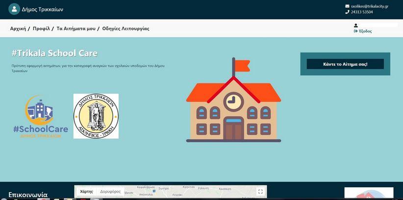 Trikala School Care: Και στη Β/θμια Εκπαίδευση η εφαρμογή για υποδομές σχολείων