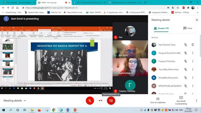 Διαδικτυακή εκδήλωση για τα 200 χρόνια από την Ελληνική Επανάσταση από τον Πολιτιστικό Σύλλογο Κρανιάς Ασπροποτάμου