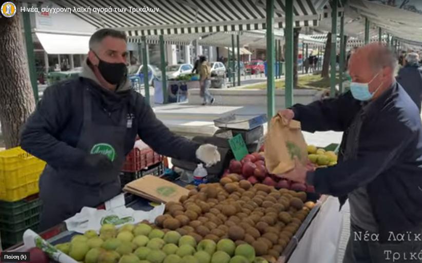 Νέα εποχή, νέα, σύγχρονη λαϊκή αγορά στα Τρίκαλα